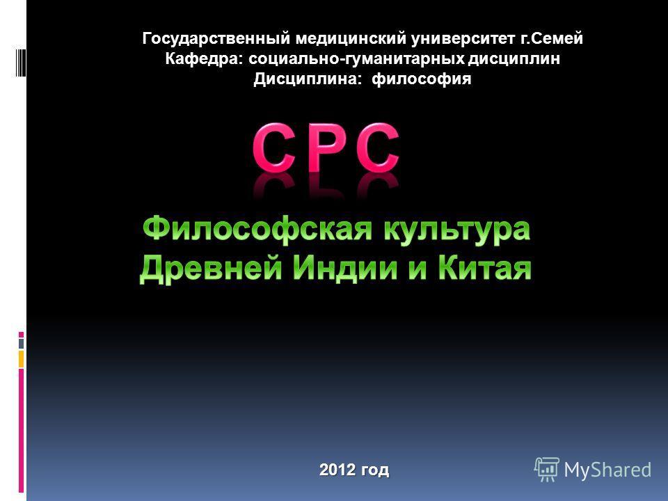 Государственный медицинский университет г.Семей Кафедра: социально-гуманитарных дисциплин Дисциплина: философия 2012 год