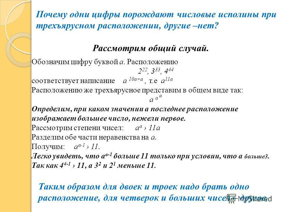 Почему одни цифры порождают числовые исполины при трехъярусном расположении, другие –нет? Рассмотрим общий случай. Обозначим цифру буквой a. Расположению 2 22, 3 33, 4 44 cоответствует написание a 10a+a, т.е a 11a Расположению же трехъярусное предста