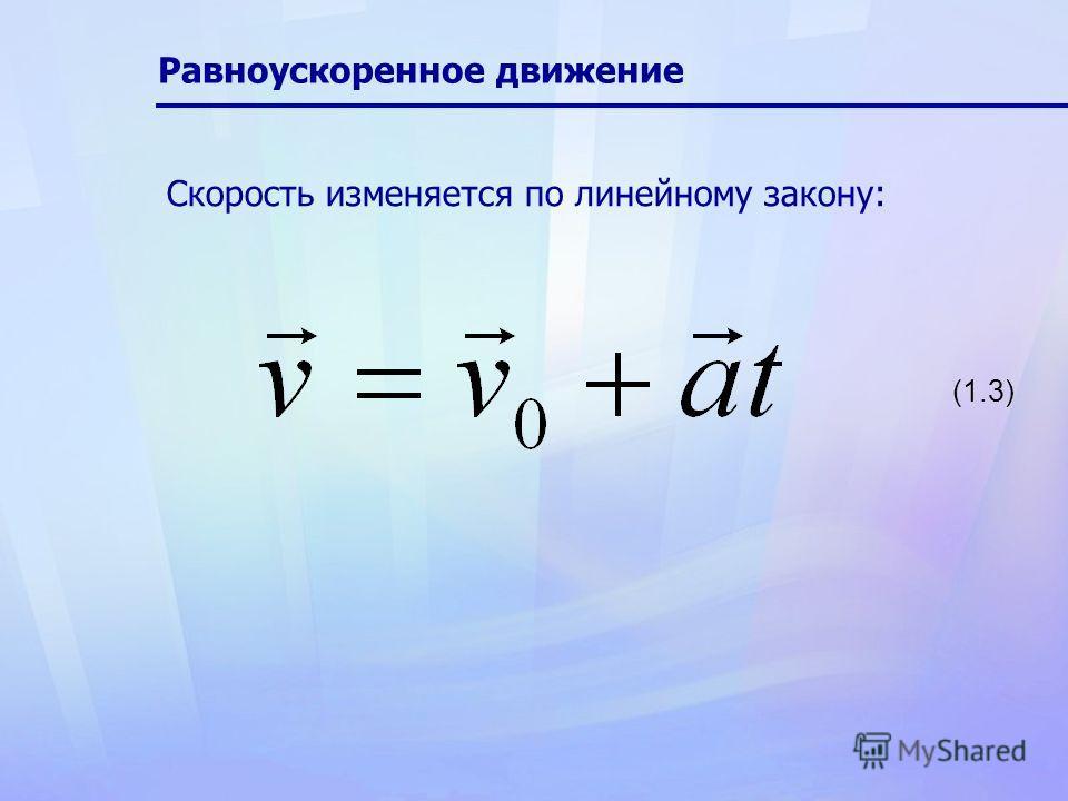 Равноускоренное движение Скорость изменяется по линейному закону: (1.3)