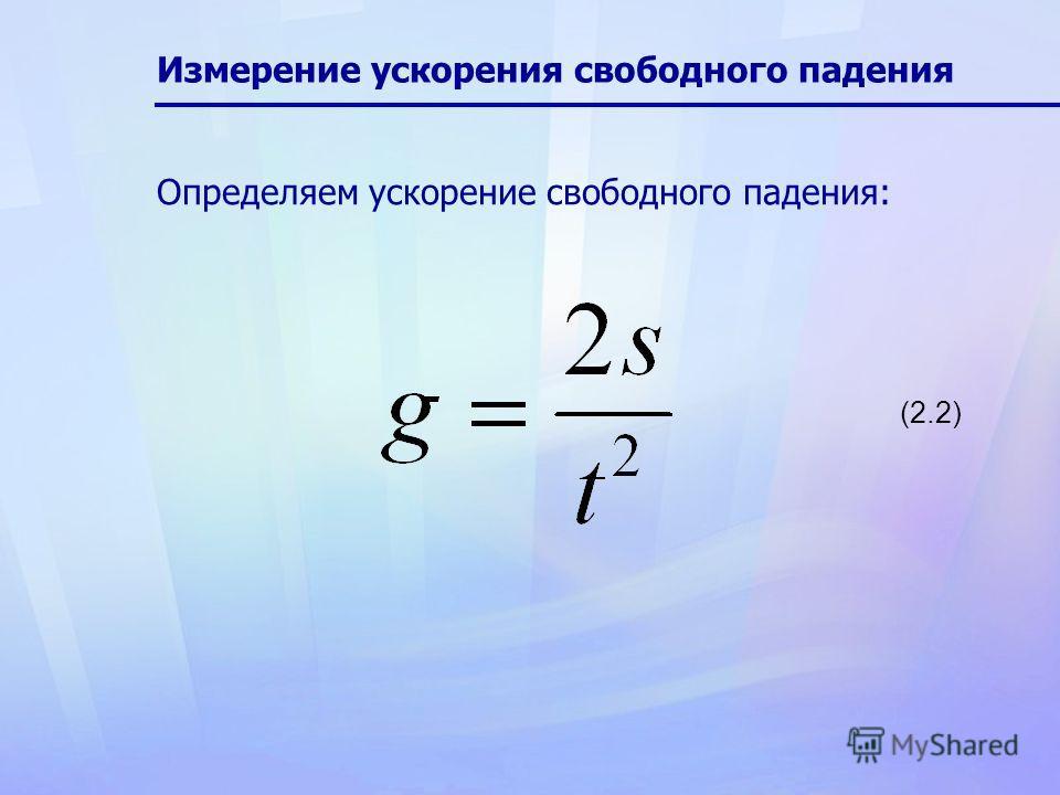 Измерение ускорения свободного падения Определяем ускорение свободного падения: (2.2)