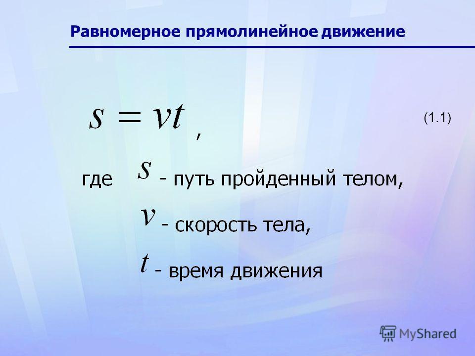 Равномерное прямолинейное движение (1.1)