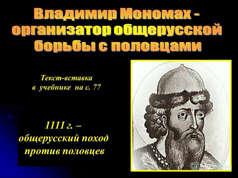Текст-вставка в учебнике на с. 77 1111 г. – общерусский поход против половцев