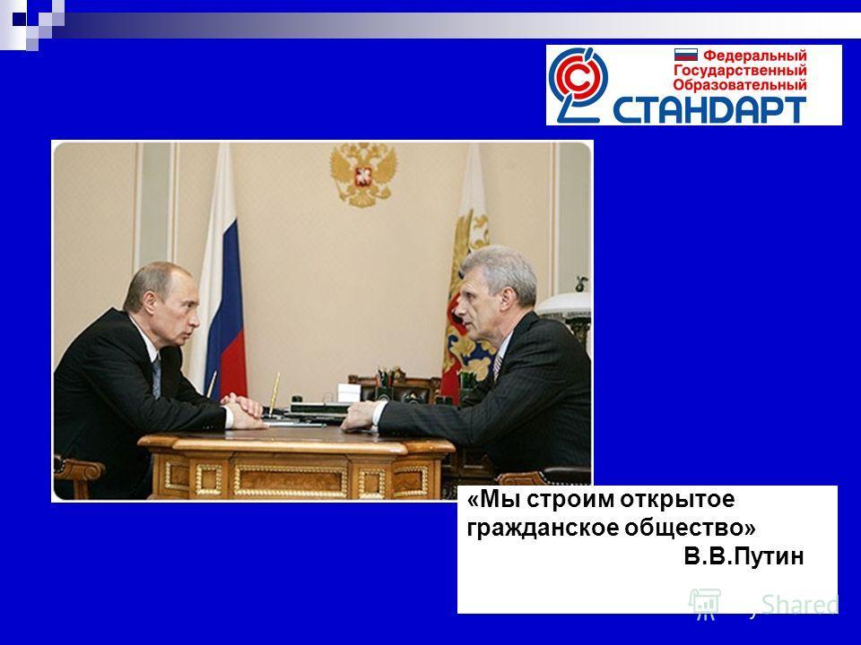 «Мы строим открытое гражданское общество» В.В.Путин