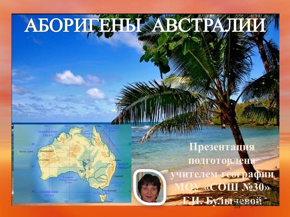 Презентация подготовлена учителем географии МОУ «СОШ 30» Г.И. Булычевой