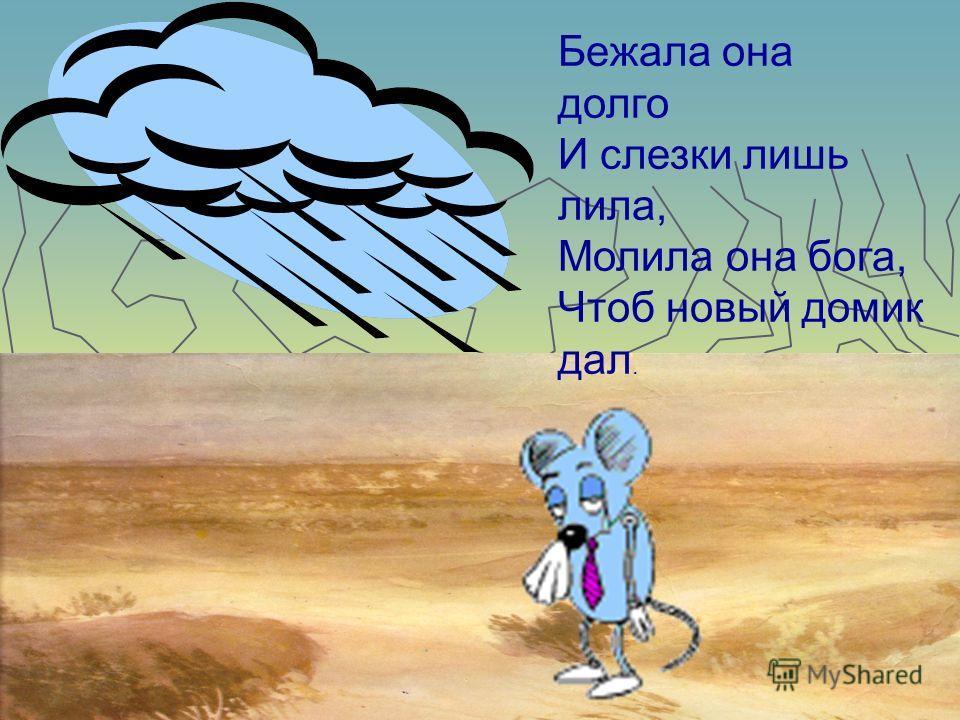 Но вскоре кончилось счастье – Кислотным дождем полило. Мышка так испугалась, Бросила дом свой родной, Она дождя испугалась И страшно ей стало одной.
