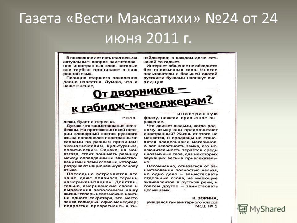 Газета «Вести Максатихи» 24 от 24 июня 2011 г.
