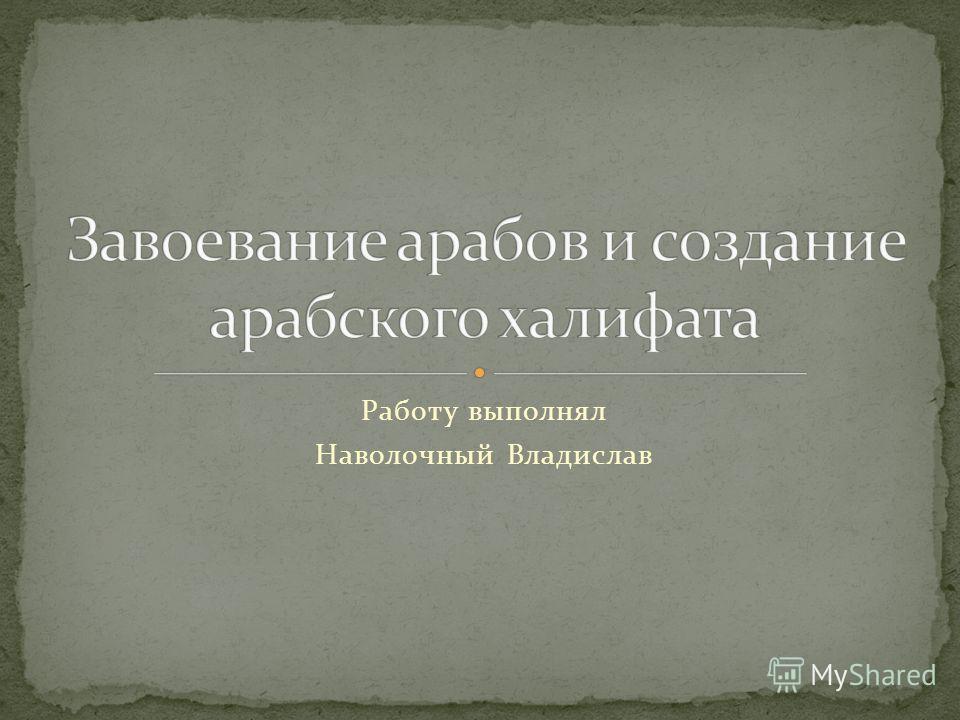 Работу выполнял Наволочный Владислав