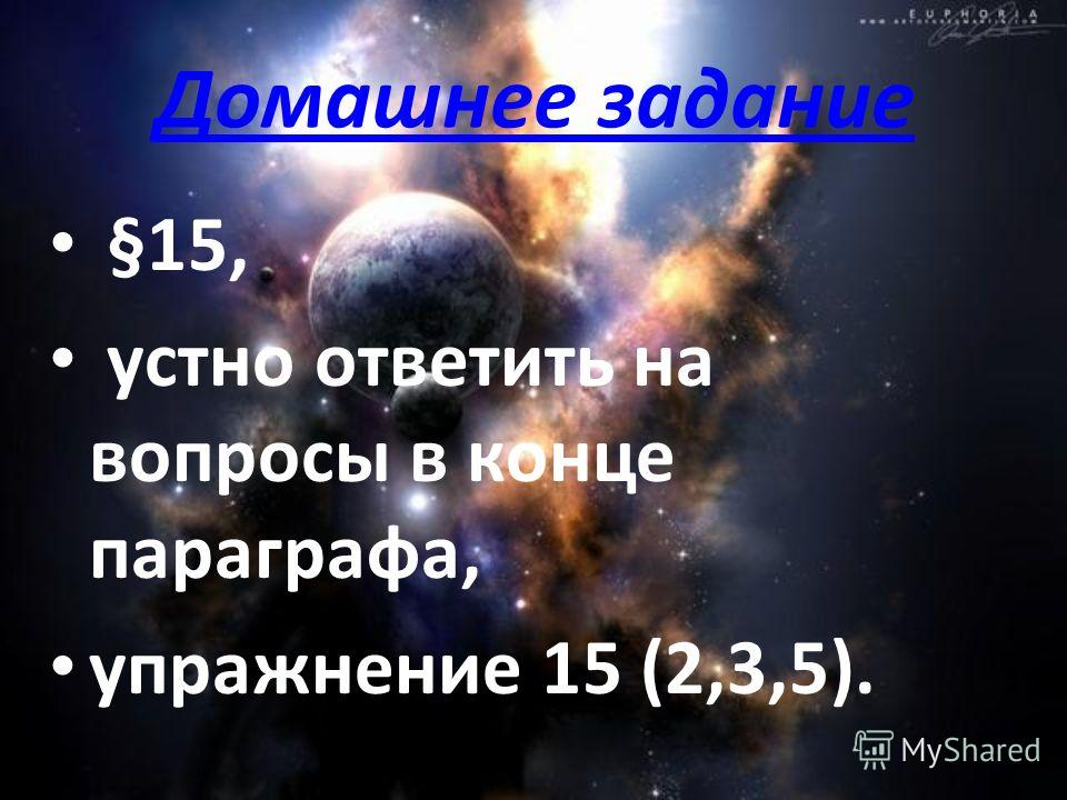 Домашнее задание §15, устно ответить на вопросы в конце параграфа, упражнение 15 (2,3,5).