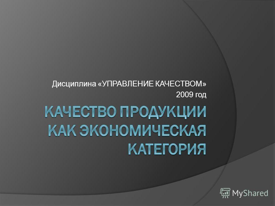 Дисциплина «УПРАВЛЕНИЕ КАЧЕСТВОМ» 2009 год