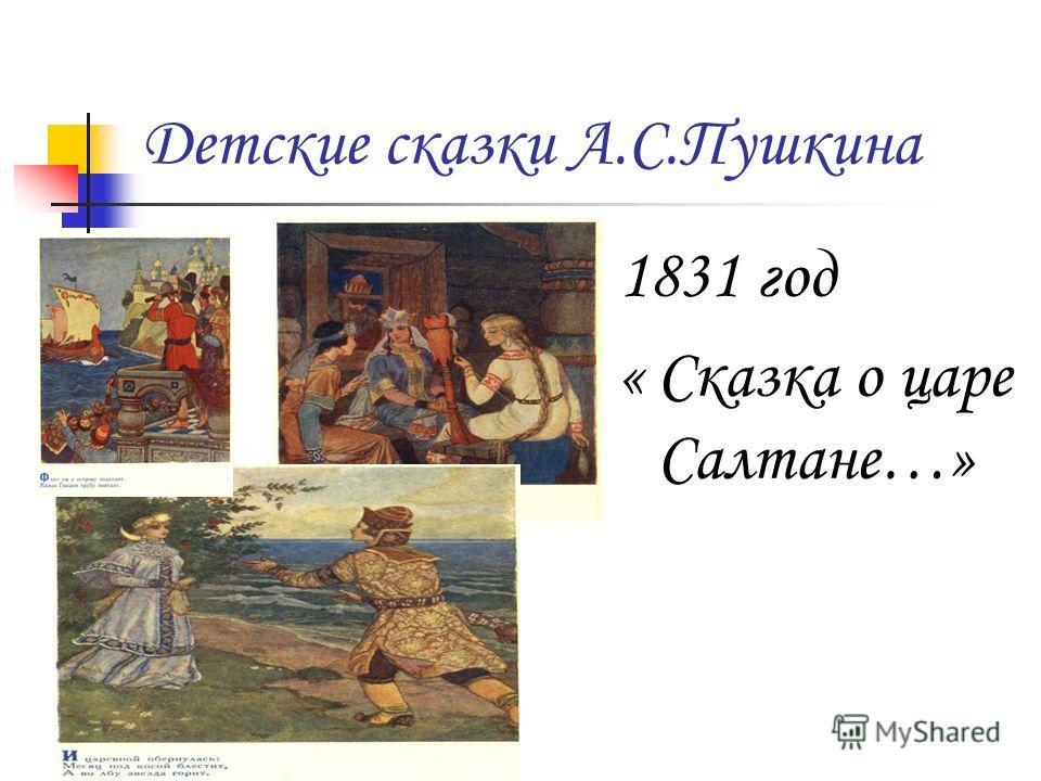 Детские сказки А.С.Пушкина 1831 год « Сказка о царе Салтане…»