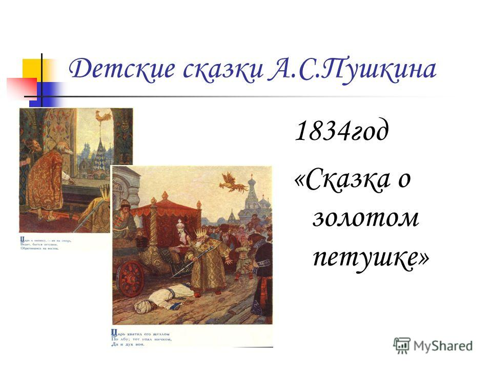 Детские сказки А.С.Пушкина 1834год «Сказка о золотом петушке»