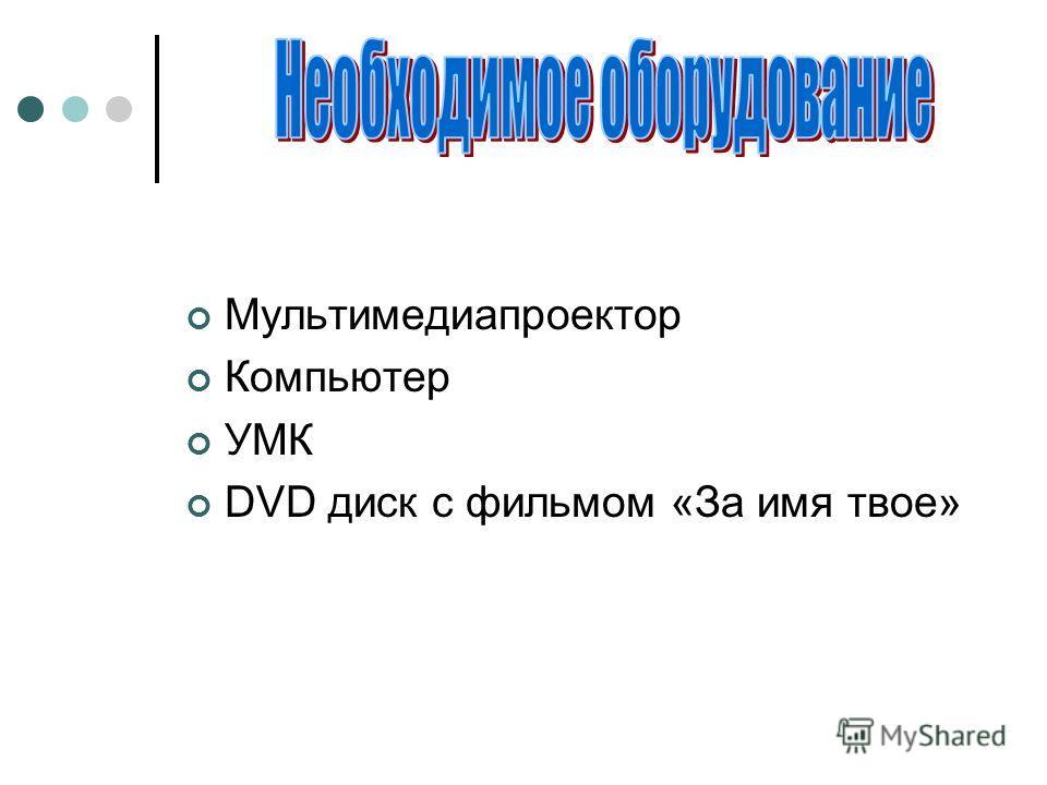 Мультимедиапроектор Компьютер УМК DVD диск с фильмом «За имя твое»