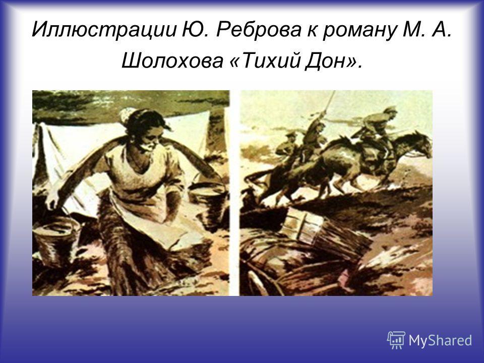 Иллюстрации Ю. Реброва к роману М. А. Шолохова «Тихий Дон».