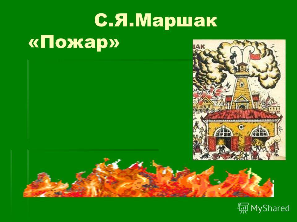С.Я.Маршак «Пожар»