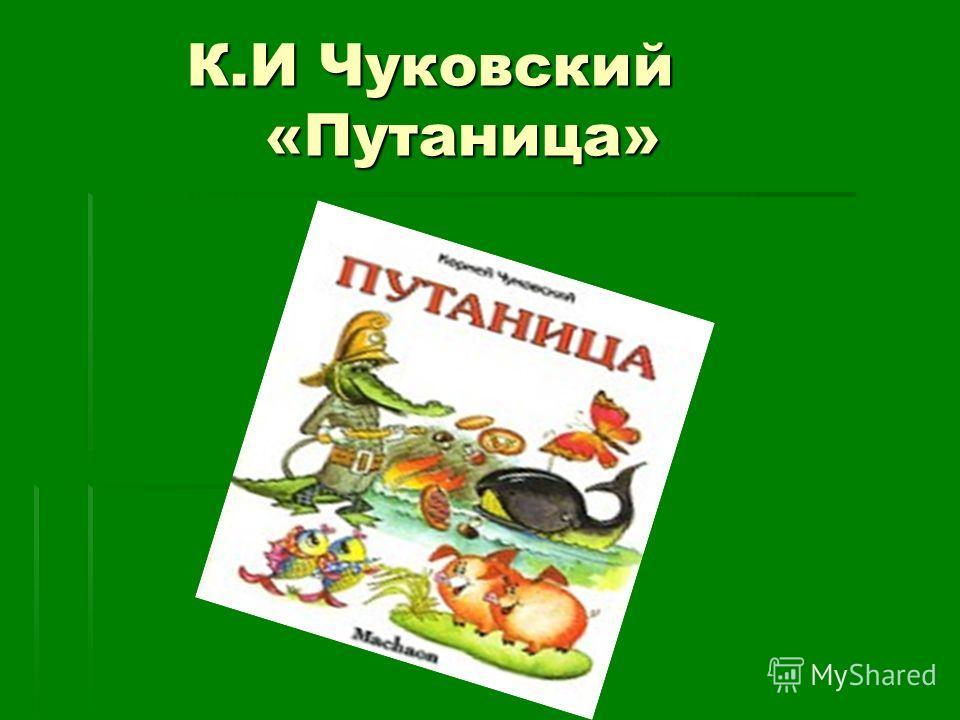 К.И Чуковский «Путаница» К.И Чуковский «Путаница»