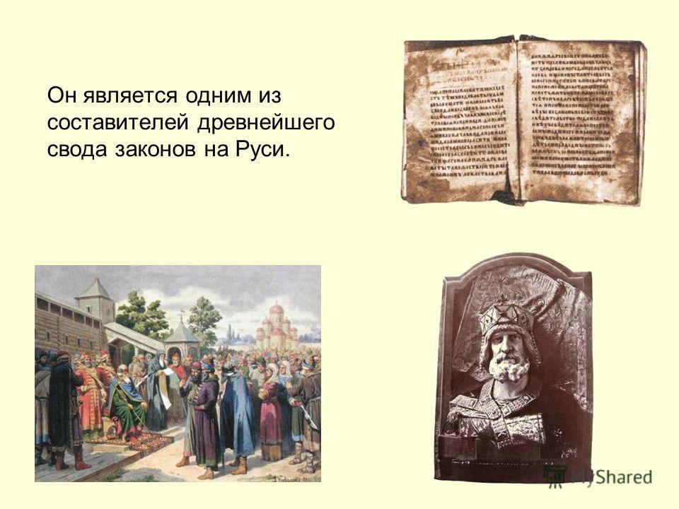 Он является одним из составителей древнейшего свода законов на Руси.