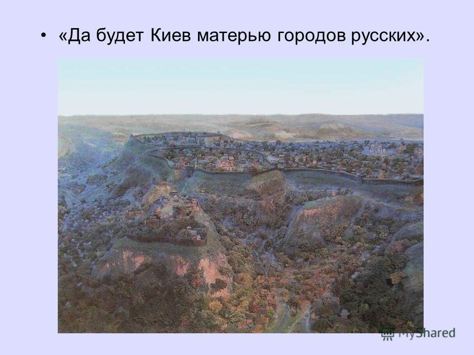 «Да будет Киев матерью городов русских».