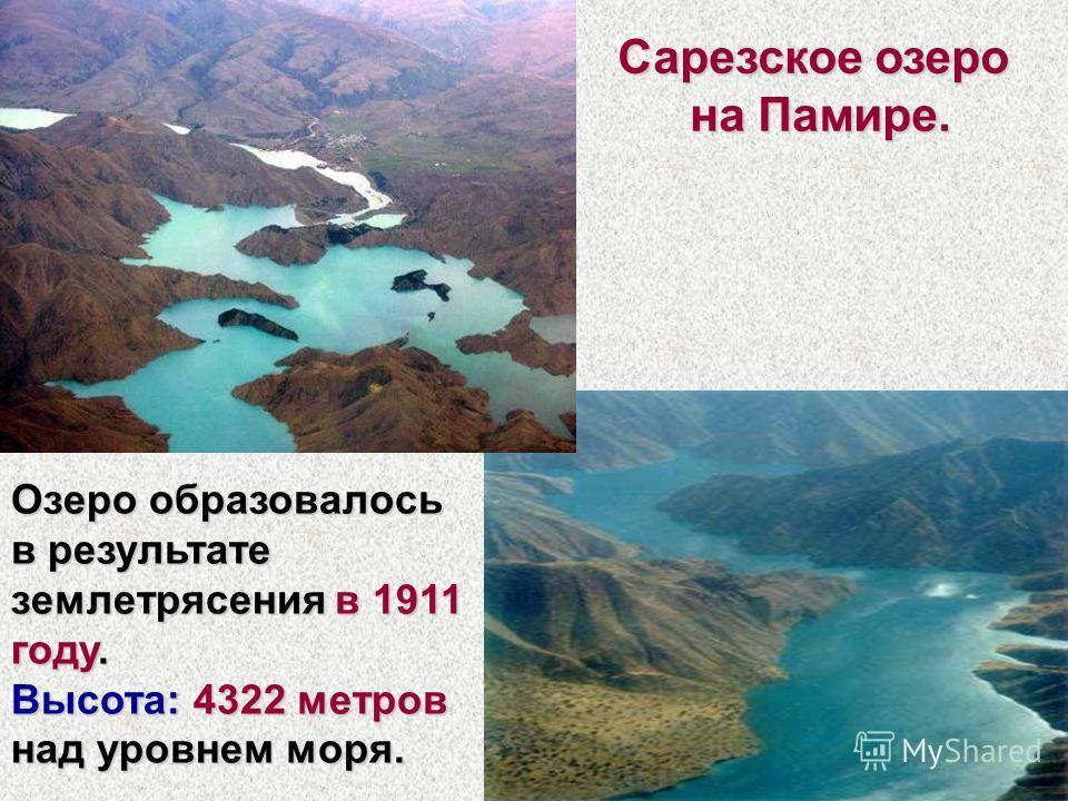Озеро образовалось в результате землетрясения в 1911 году. Высота: 4322 метров над уровнем моря. Сарезское озеро на Памире. на Памире.
