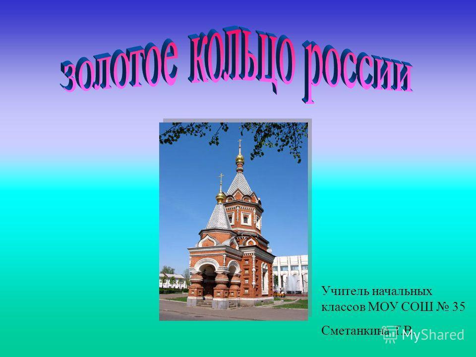 Учитель начальных классов МОУ СОШ 35 Сметанкина Т.В.