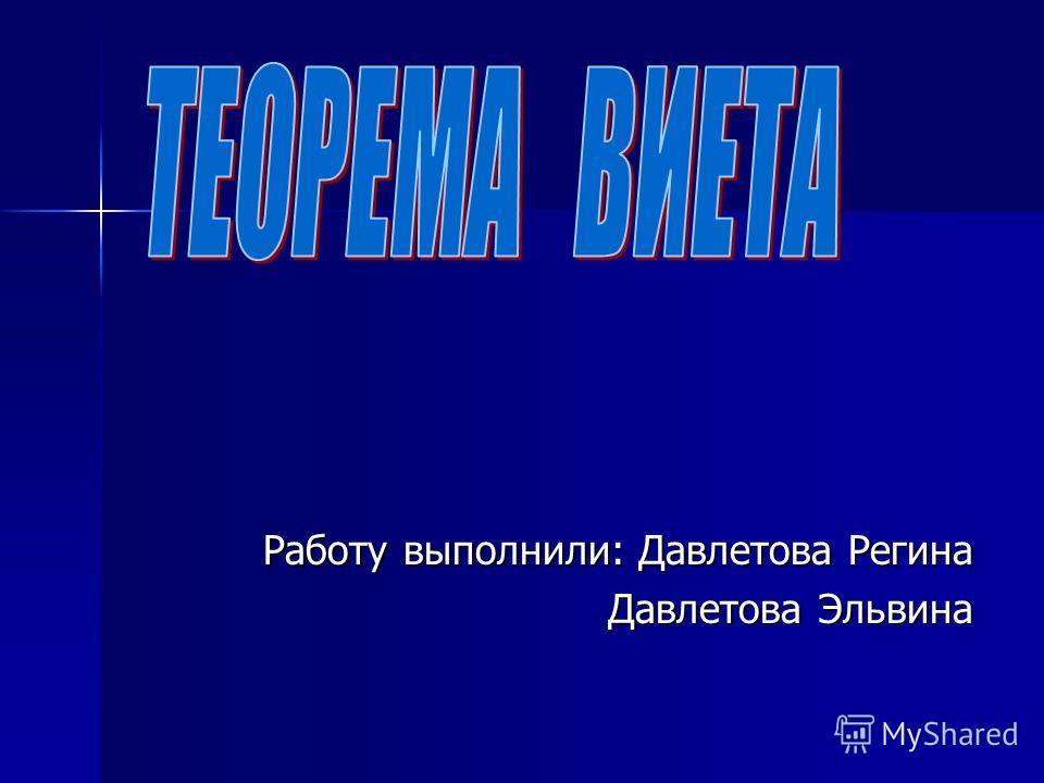 Работу выполнили: Давлетова Регина Давлетова Эльвина