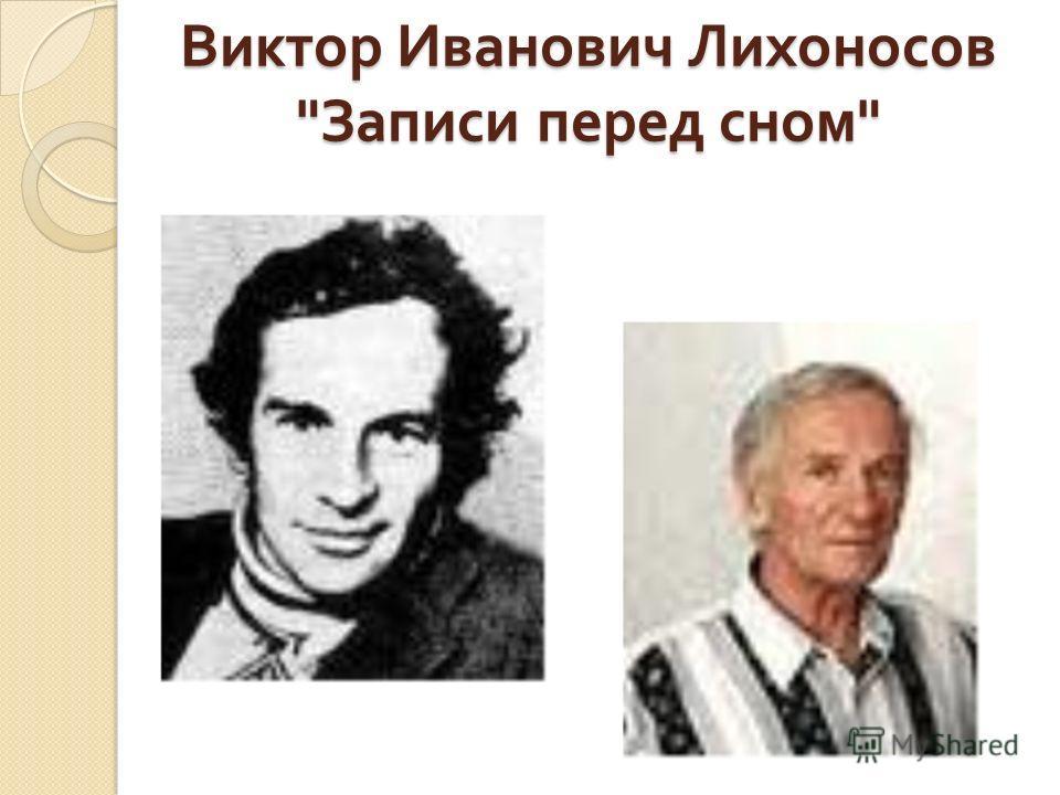 Виктор Иванович Лихоносов  Записи перед сном