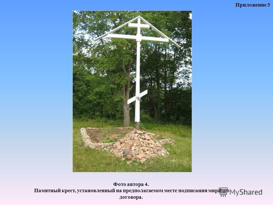 Фото автора 4. Памятный крест, установленный на предполагаемом месте подписания мирного договора. Приложение 3