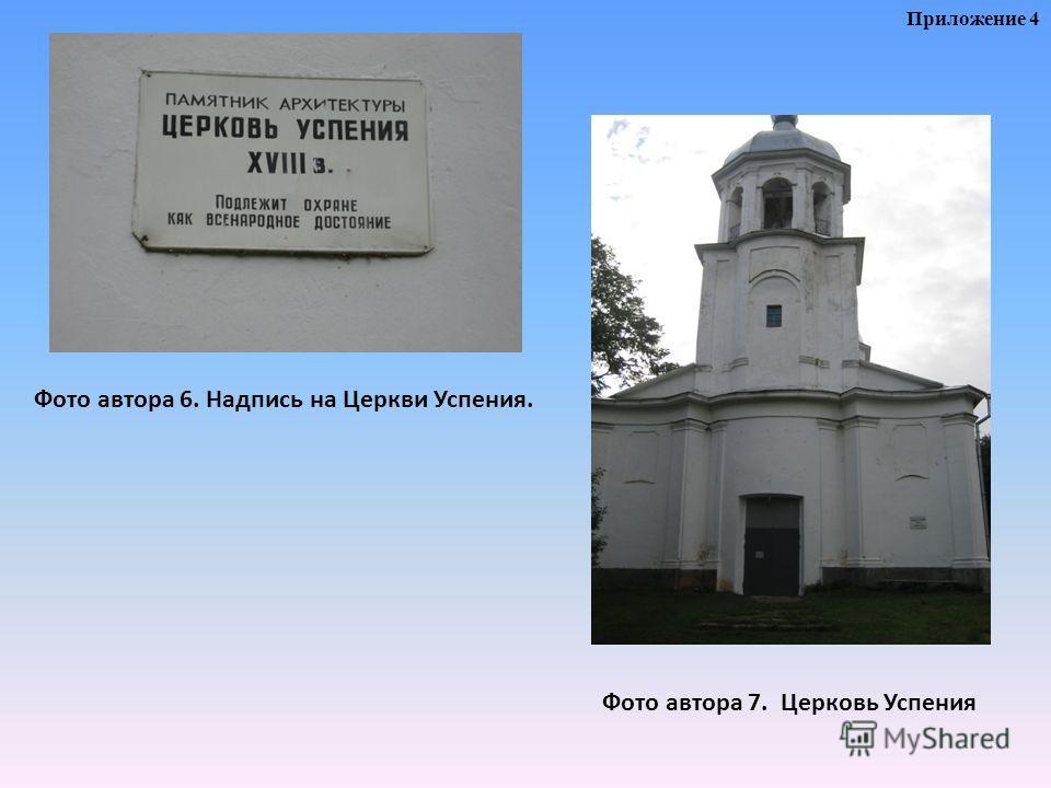 Фото автора 6. Надпись на Церкви Успения. Фото автора 7. Церковь Успения Приложение 4