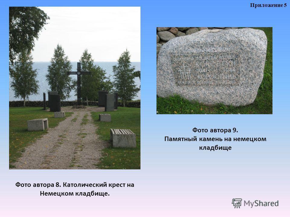 Фото автора 8. Католический крест на Немецком кладбище. Фото автора 9. Памятный камень на немецком кладбище Приложение 5