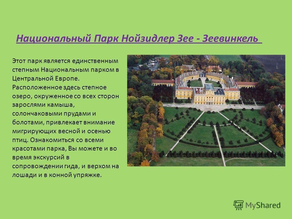 Этот парк является единственным степным Национальным парком в Центральной Европе. Расположенное здесь степное озеро, окруженное со всех сторон зарослями камыша, солончаковыми прудами и болотами, привлекает внимание мигрирующих весной и осенью птиц. О