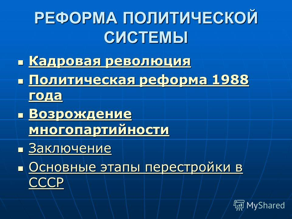 РЕФОРМА ПОЛИТИЧЕСКОЙ СИСТЕМЫ Кадровая революция Кадровая революция Кадровая революция Кадровая революция Политическая реформа 1988 года Политическая реформа 1988 года Политическая реформа 1988 года Политическая реформа 1988 года Возрождение многопарт