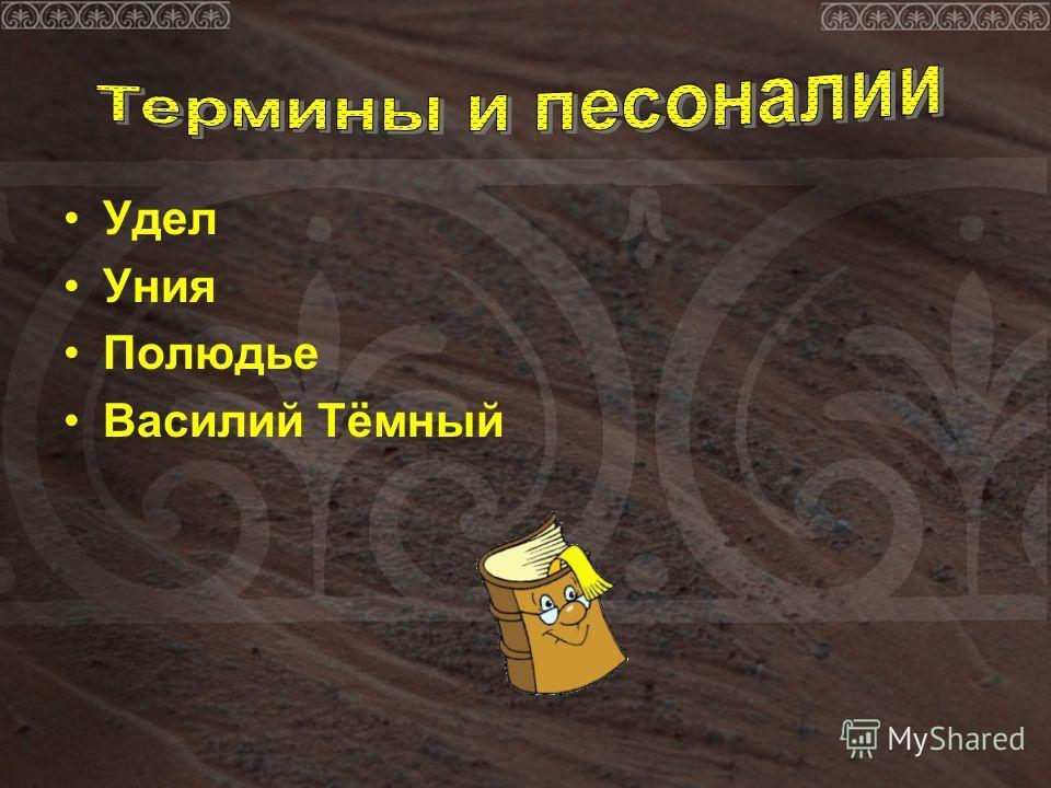Удел Уния Полюдье Василий Тёмный