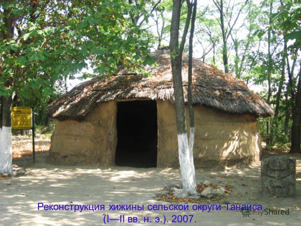 Реконструкция хижины сельской округи Танаиса (III вв. н. э.). 2007.