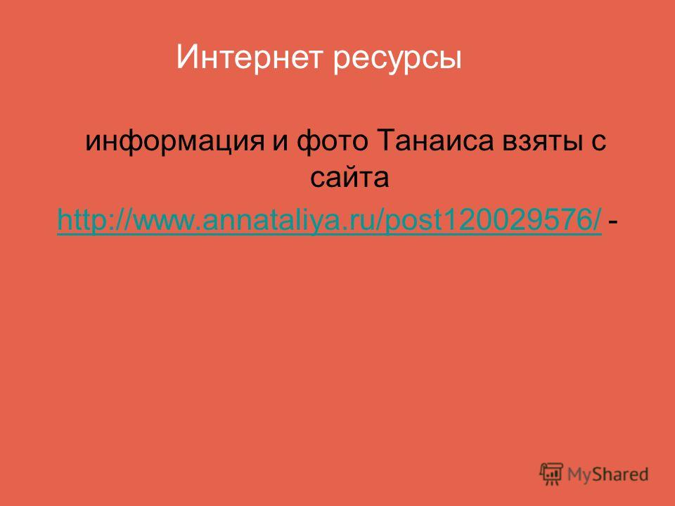 информация и фото Танаиса взяты с сайта http://www.annataliya.ru/post120029576/http://www.annataliya.ru/post120029576/ - Интернет ресурсы