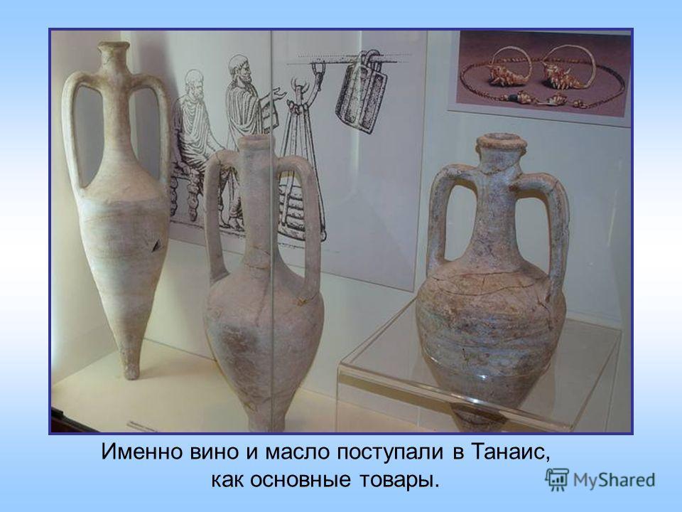 Именно вино и масло поступали в Танаис, как основные товары.