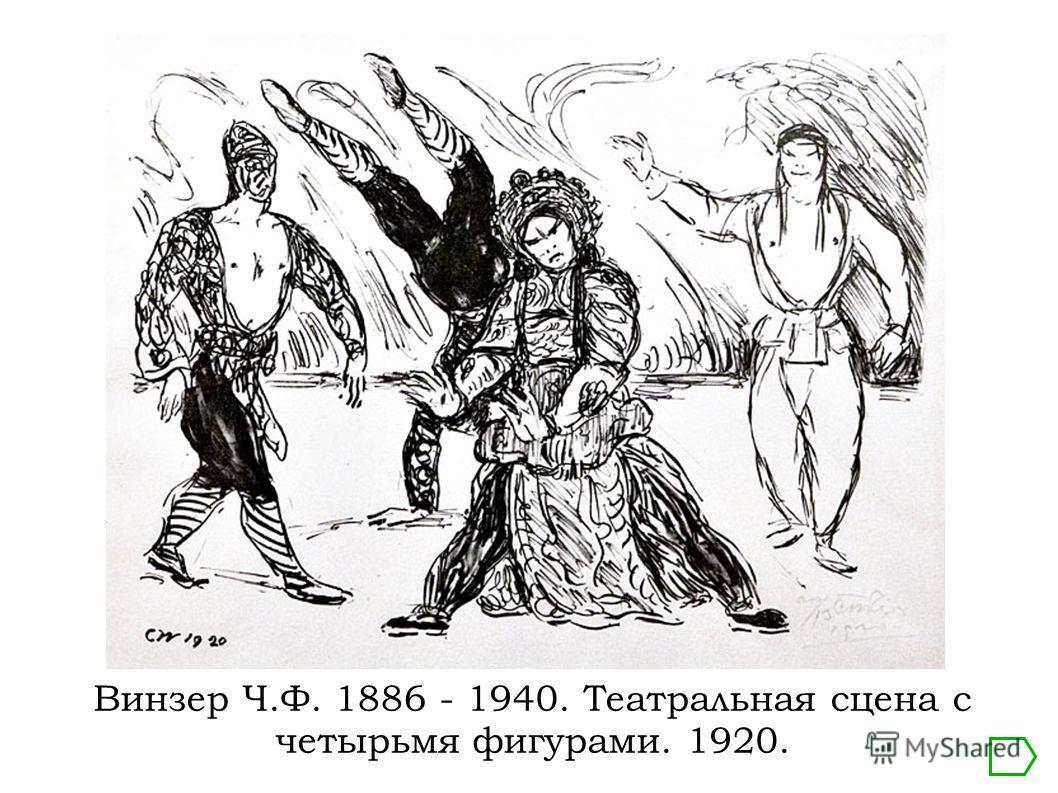 Винзер Ч.Ф. 1886 - 1940. Театральная сцена с четырьмя фигурами. 1920.