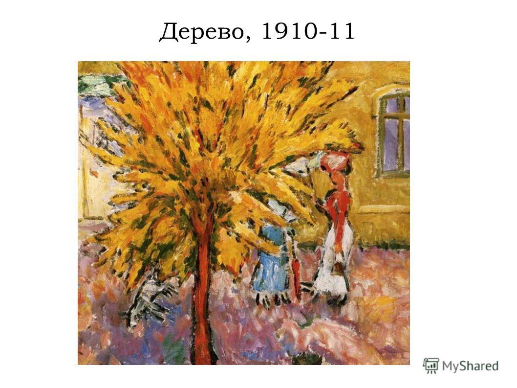 Дерево, 1910-11