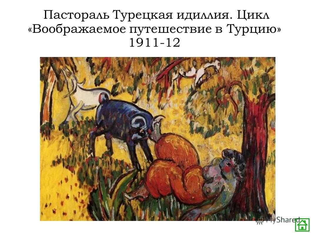 Пастораль Турецкая идиллия. Цикл «Воображаемое путешествие в Турцию» 1911-12