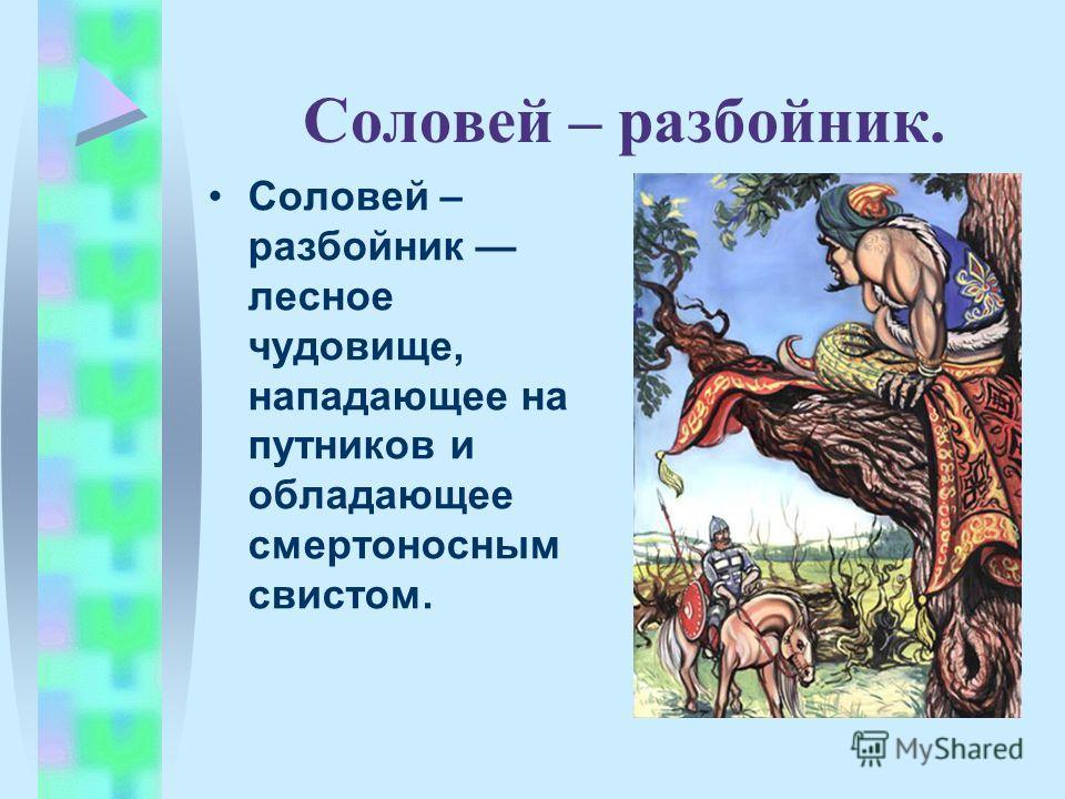 Соловей – разбойник. Соловей – разбойник лесное чудовище, нападающее на путников и обладающее смертоносным свистом.