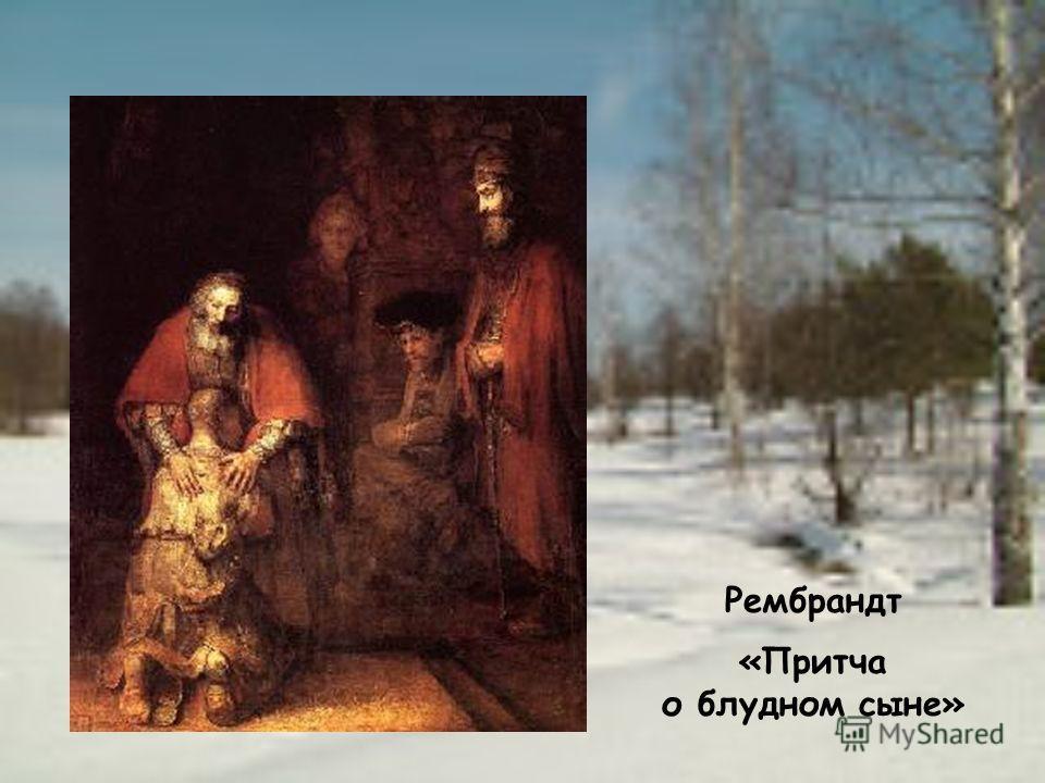 Рембрандт «Притча о блудном сыне»
