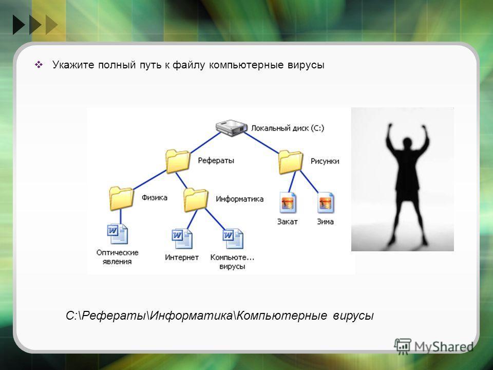 Укажите полный путь к файлу компьютерные вирусы С:\Рефераты\Информатика\Компьютерные вирусы