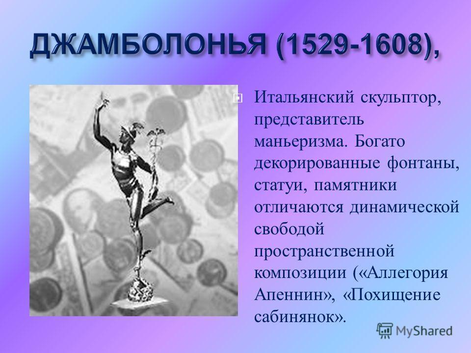 Итальянский скульптор, представитель маньеризма. Богато декорированные фонтаны, статуи, памятники отличаются динамической свободой пространственной композиции (« Аллегория Апеннин », « Похищение сабинянок ».