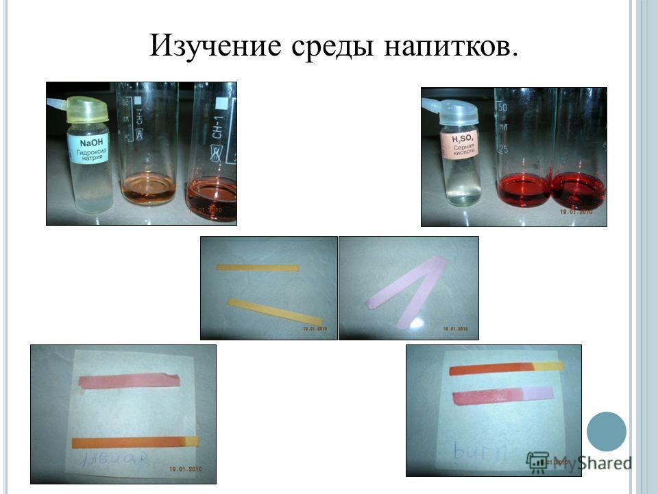 Изучение среды напитков.