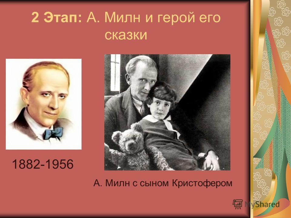 2 Этап: А. Милн и герой его сказки 1882-1956 А. Милн с сыном Кристофером