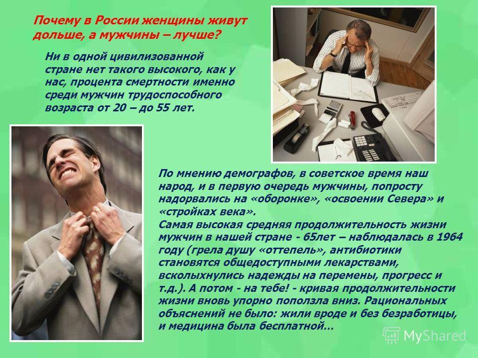 Средняя продолжительность жизни в России и странах мира в