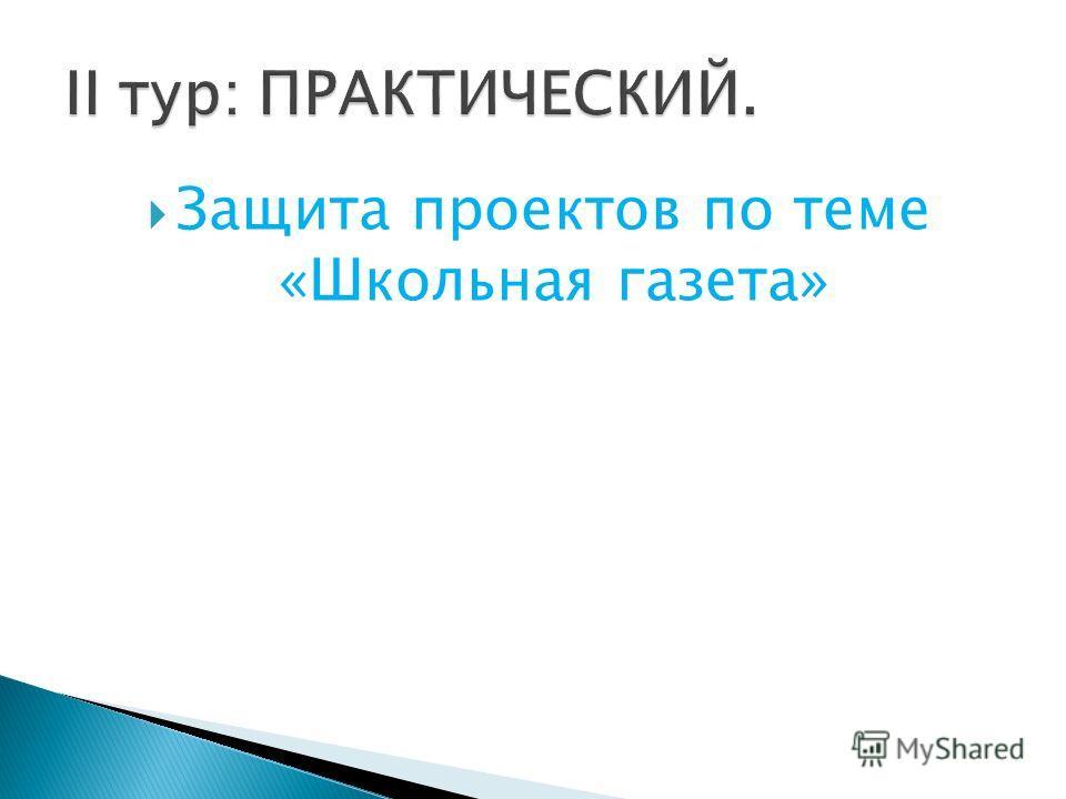 Защита проектов по теме «Школьная газета»