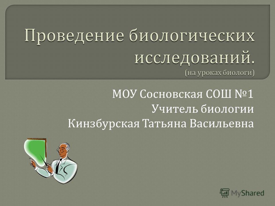 МОУ Сосновская СОШ 1 Учитель биологии Кинзбурская Татьяна Васильевна