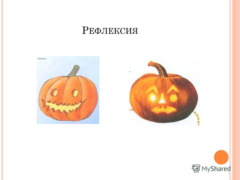 Р ЕФЛЕКСИЯ