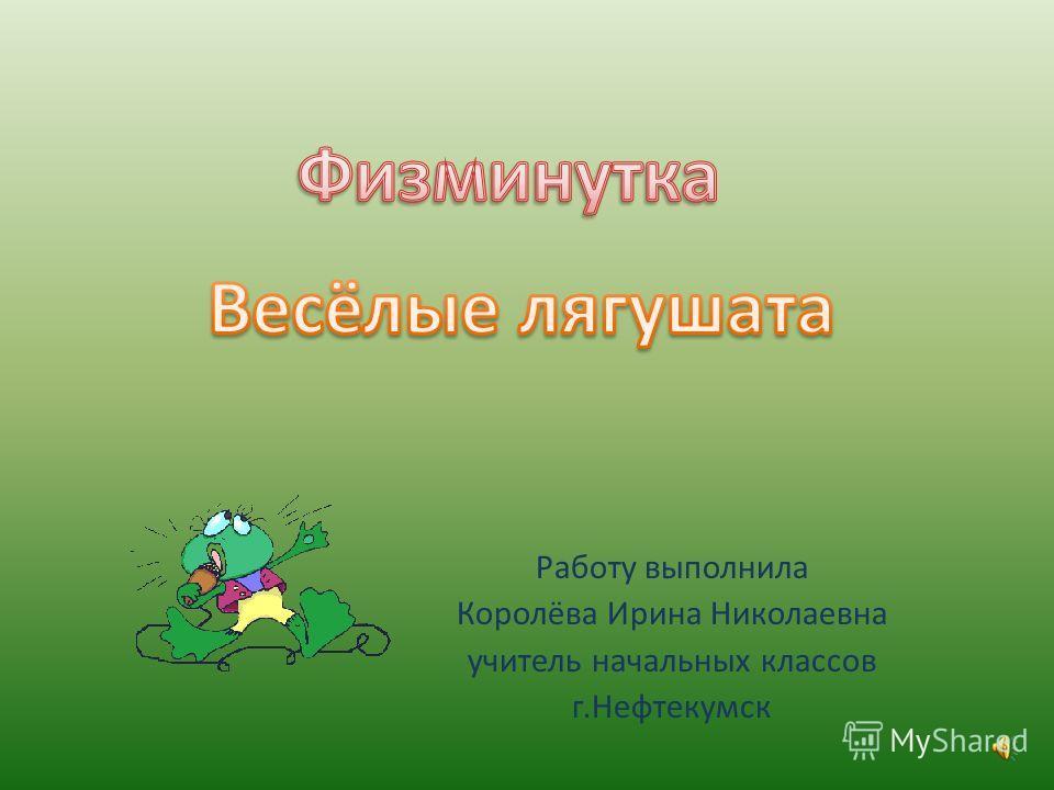 Работу выполнила Королёва Ирина Николаевна учитель начальных классов г.Нефтекумск