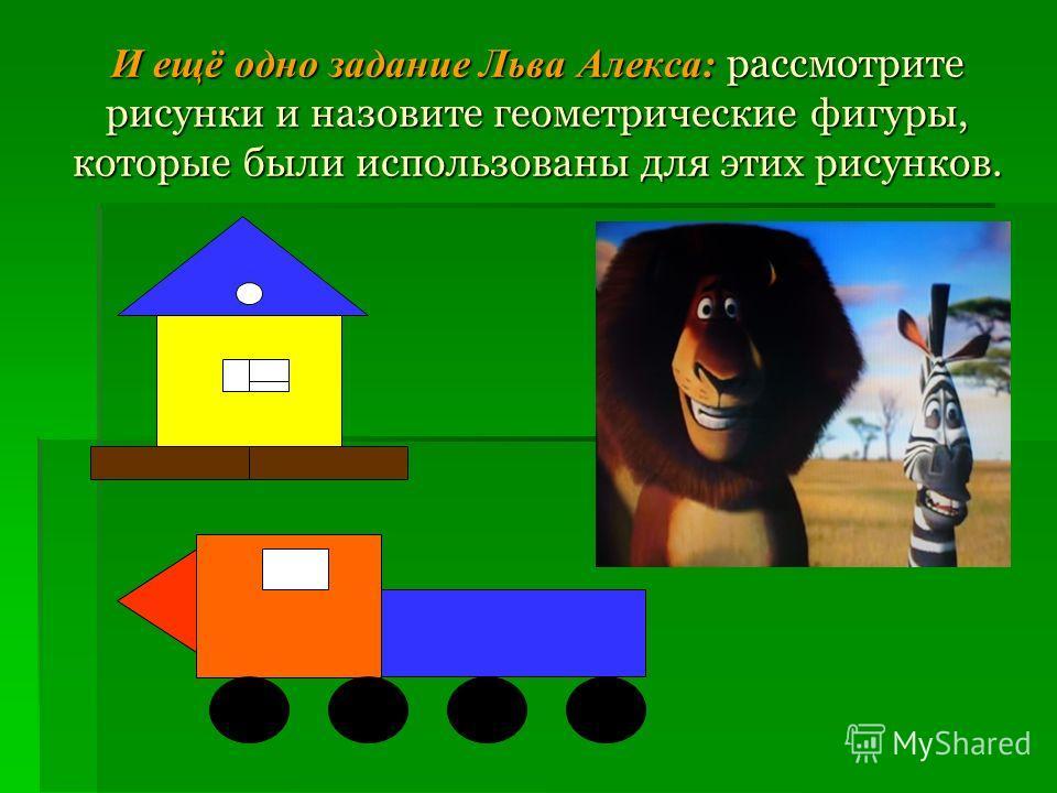 И ещё одно задание Льва Алекса: рассмотрите рисунки и назовите геометрические фигуры, которые были использованы для этих рисунков.