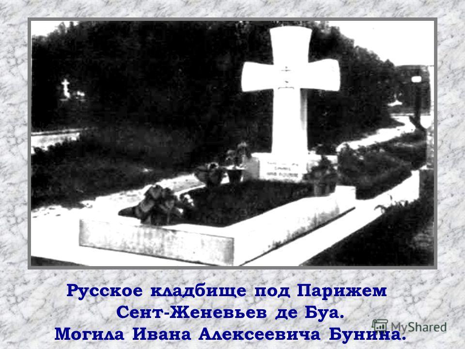 Русское кладбище под Парижем Сент-Женевьев де Буа. Могила Ивана Алексеевича Бунина.